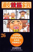 浦安鉄筋家族(26)