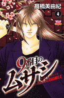 9番目のムサシ レッドスクランブル(4)