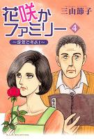 花咲かファミリー ~定年ですよ!~(4)
