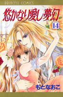 悠かなり愛し夢幻(14)