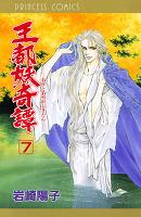 王都妖奇譚(7)