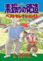 素振りの徳造 ベストセレクション(3)