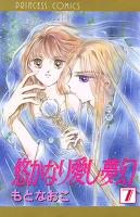 悠かなり愛し夢幻(7)