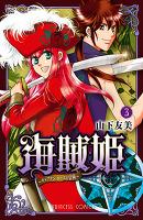 海賊姫 ~キャプテン・ローズの冒険~(3)