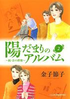 陽だまりのアルバム~続・青の群像(2)