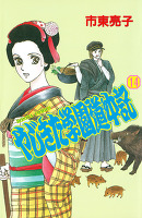 やじきた学園道中記(14)