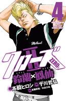 クローズZERO2 鈴蘭×鳳仙(4)