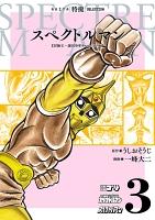 スペクトルマン 冒険王・週刊少年チャンピオン版(3)