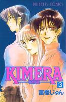 KIMERA ―祈明羅―(3)