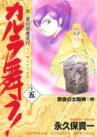 変幻退魔夜行 新・カルラ舞う!(5) 奈良の太陽神:中