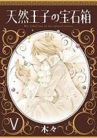 天然王子の宝石箱(5)