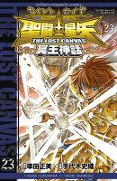 聖闘士星矢 THE LOST CANVAS 冥王神話(23)