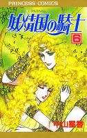 妖精国の騎士(アルフヘイムの騎士)(6)