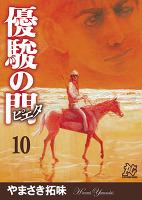 優駿の門-ピエタ-(10)