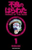 不良のはらわた YANKEE OF THE DEAD(1) 【試し読み増量版】