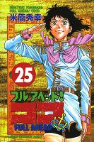 フルアヘッド!ココ(25)