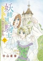 妖精国の騎士Ballad 金緑の谷に眠る竜(話売り)(#1)