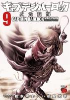 キャプテンハーロック~次元航海~(9)