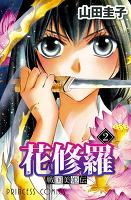 戦国美姫伝 花修羅(2)