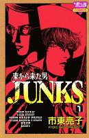 東から来た男 JUNKS(1)