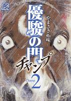 優駿の門チャンプ(2)
