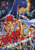 聖闘士星矢EPISODE.G(16)