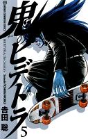 鬼のヒデトラ(5)