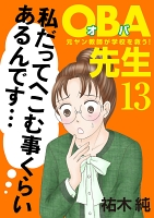 OBA先生 元ヤン教師が学校を救う!(13)