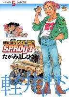 軽井沢シンドロームSPROUT(5)