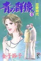 青の群像 恋愛時代(4)