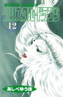 クリスタル☆ドラゴン(12)