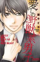 愛しの野獣系男子(1)
