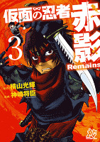 仮面の忍者赤影Remains(3)