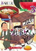 戦争めし(3)