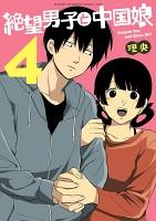絶望男子と中国娘(4)