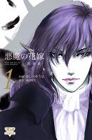悪魔の花嫁 最終章(1)