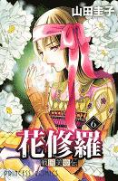 戦国美姫伝 花修羅(6)