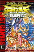 聖闘士星矢 THE LOST CANVAS 冥王神話(12)