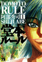 堂本ルール(1)