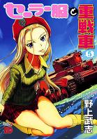 セーラー服と重戦車(5)