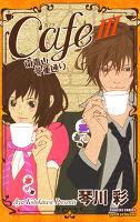 Cafe南青山骨董通り(3)