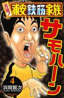 元祖! 浦安鉄筋家族(4)