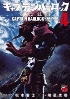 キャプテンハーロック~次元航海~(4)