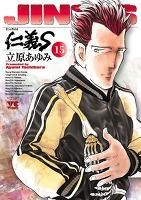 仁義S(じんぎたち)(15)