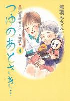 つゆのあとさき…~特別養護老人ホーム物語(4)