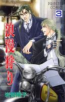 浪漫狩り(3)