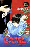 GAME -獲物もしくは遊技-(2)