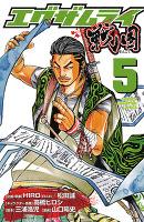 エグザムライ 戦国(5)