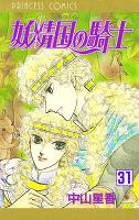 妖精国の騎士(アルフヘイムの騎士)(31)