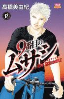 9番目のムサシ レッドスクランブル(12)